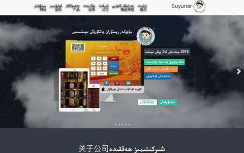 Screenshot of Home Page suyunar.cn - Suyunar Tor Tehnikisi - captured Jan. 19, 2017