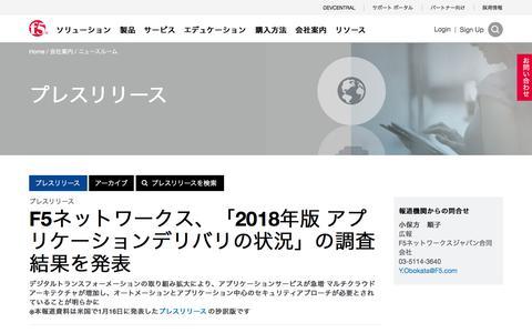 Screenshot of Press Page f5.com - F5ネットワークス、「2018年版 アプリケーションデリバリの状況」の調査結果を発表 - captured March 8, 2018