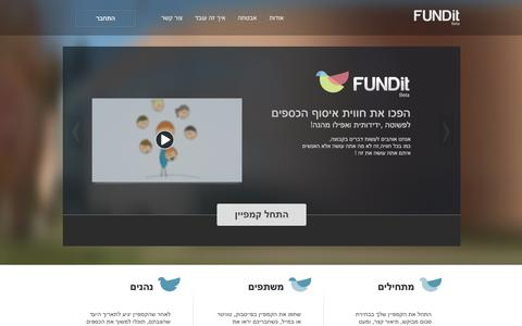 Screenshot of Home Page fundit.co.il - FUNDit - captured Sept. 30, 2014