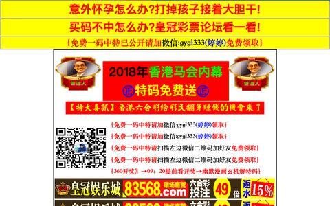 Screenshot of Contact Page attlines.com - 联系我们_2018香港历史开奖结果|2018年历史开奖记录|444234金明世家|35图库大全正版资料 - captured Oct. 24, 2018