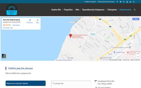Screenshot of Contact Page casinorio.gr - Επικοινωνία – Casino Rio - captured July 14, 2018