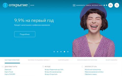 Screenshot of Home Page open.ru - Банк «Открытие» — вклады, кредитные и дебетовые карты, кредиты наличными, рефинансирование, ипотечное кредитование и другие услуги для частных клиентов и бизнеса - captured Aug. 6, 2019