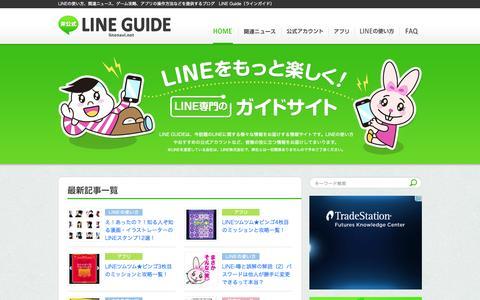 Screenshot of Home Page linenavi.net - LINEの使い方やクーポン・アプリなどの最新情報をお届け!LINE専門のナビサイト LINE Guide (ライン ガイド) - captured Sept. 19, 2014