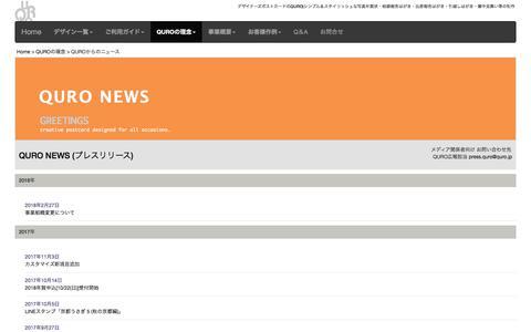 Screenshot of Press Page quro.jp - デザイナーズ・ポストカード QUROからのニュース : Press Release - captured March 7, 2018