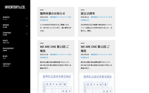 Screenshot of Press Page inventory.co.jp - NEWS/お知らせ - INVENTORY&CO. | インベントリー - captured Oct. 23, 2018