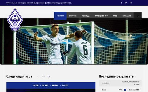 """Screenshot of Home Page syzran-2003.ru - ФК Сызрань-2003 – Официальный сайт футбольного клуба """"Сызрань-2003"""" - captured Oct. 27, 2018"""