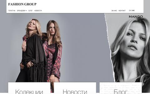 Screenshot of Home Page fashiongroup.com.mk - Fashion Group | Fashion Group Official Website - captured Jan. 8, 2016