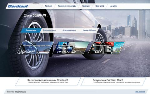 Screenshot of Home Page cordiant.ru captured Oct. 2, 2014