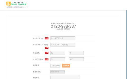 Screenshot of Contact Page amex-ina.com - お問合せ | アメックスホームお問合せ - captured Dec. 12, 2018