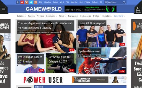 Screenshot of Home Page gameworld.gr - GameWorld: The Gaming Community: Ειδήσεις για games, Reviews, Previews, Forum, Διαγωνισμοί και Live εκπομπές - captured Sept. 22, 2018