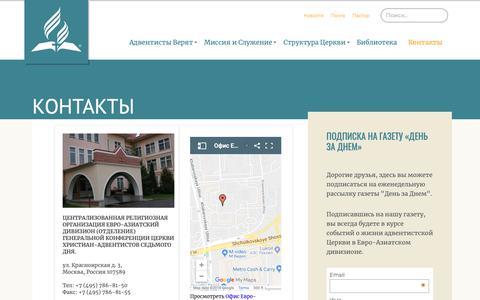 Screenshot of Contact Page adventist.org - Контакты — Церковь Христиан Адвентистов Седьмого Дня - captured Nov. 2, 2018
