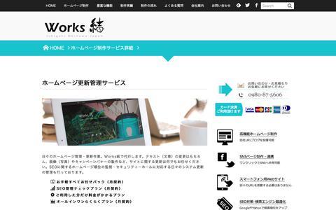 Screenshot of Team Page works-yui.com - ホームページ更新管理サービス – 石垣島ホームページ制作・WEBデザイン|Works結 - captured Oct. 1, 2018