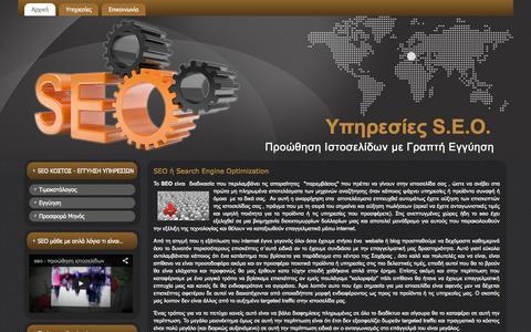 Screenshot of Home Page seo-ags.com - Seo | Ελληνικό Internet Marketing | www.seo-ags.com - captured Sept. 20, 2015