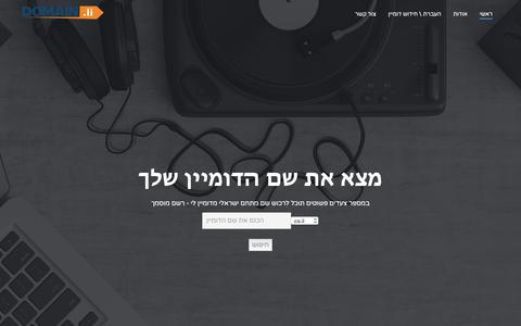 Screenshot of Home Page domain.li - דומיין לי - רשם דומיינים כחול לבן - captured Oct. 7, 2018