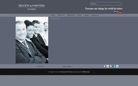 Screenshot of Jobs Page knpartners.com.ua - Вакансии | Кравец и Партнеры - captured Oct. 2, 2014