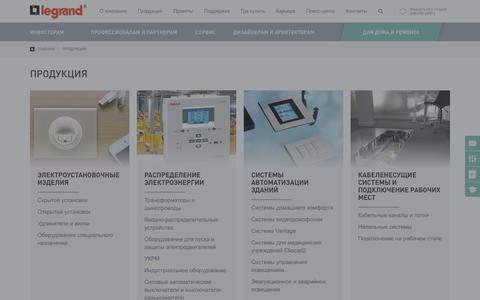 Screenshot of Products Page legrand.ru - Продукция - captured Dec. 15, 2018
