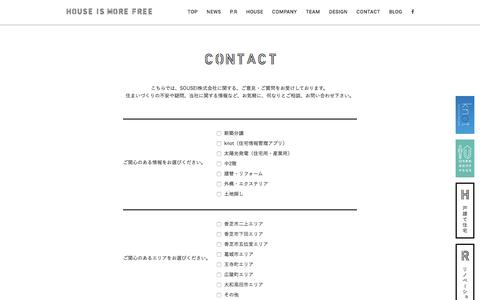Screenshot of Contact Page sou-sei.com - CONTACT | SOU-SEI - captured Jan. 31, 2018