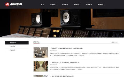 Screenshot of Press Page aozora-aap.com - 新闻中心_全球第一电子游艺网站_最新款电子游艺网站_电子游艺送彩金-【www.52667.com】 - captured Dec. 13, 2018