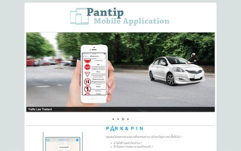 Pantip Mobile Application