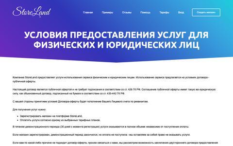 Screenshot of Terms Page storeland.ru - StoreLand - Условия предоставления услуг - captured Nov. 19, 2018