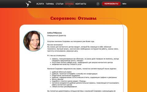 Screenshot of Testimonials Page skorozvon.ru - Отзывы - captured Oct. 31, 2014