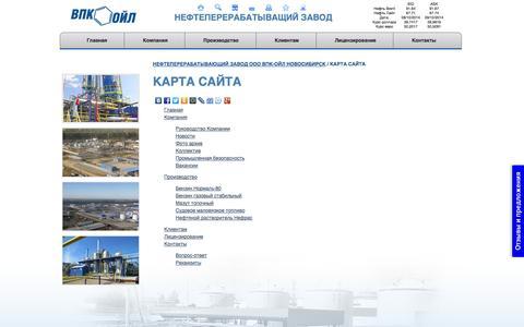 Screenshot of Maps & Directions Page vpk-oil.ru - Карта сайта / Нефтеперерабатывающий завод ООО ВПК-Ойл Новосибирск - captured Oct. 9, 2014