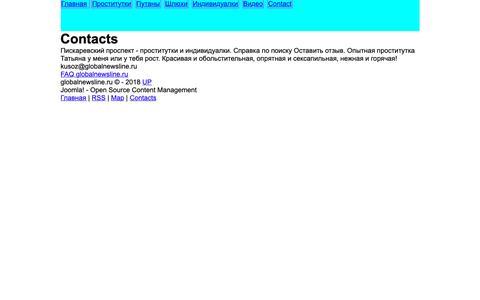 Screenshot of Contact Page globalnewsline.ru - Поиск проституток Питера по параметрам. Расширенный поиск анкет проституток СПБ » Расширенный поиск (Проститутки питера пискаревка) - captured Nov. 9, 2018