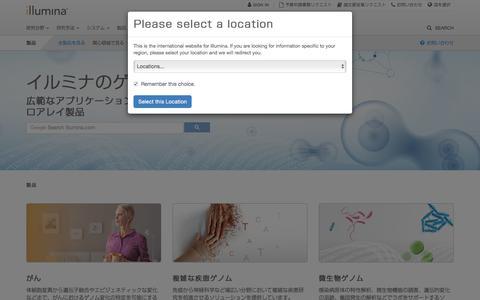 Screenshot of Products Page illumina.com - 製品 - captured Jan. 12, 2018