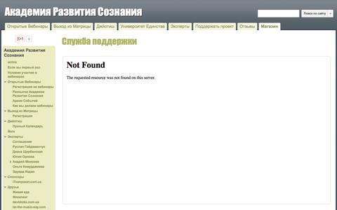 Screenshot of Support Page 1ness.in.ua - Служба поддержки - Академия Развития Сознания - captured Oct. 7, 2014