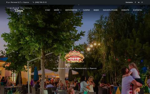 """Screenshot of Home Page circus.in.ua - Семейный ресторан Одесса.""""Цирк"""" - ресторан для всей семьи - captured Oct. 27, 2018"""