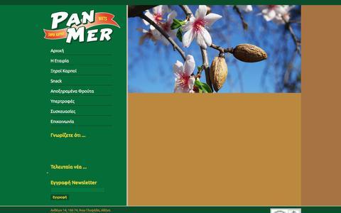 Screenshot of Press Page panmer.gr - PanMer - Ξηροί Καρποί - Αποξηραμένα Φρούτα - Υπερτροφές - captured July 15, 2018