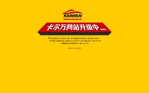 Screenshot of Home Page karwan.cn captured Dec. 11, 2018