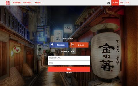 Screenshot of Login Page bbmeow.com - BBMeow 喵奴部屋 - 歡迎加入!全新資訊分享平台~ 給個讚吧 - captured Nov. 4, 2014