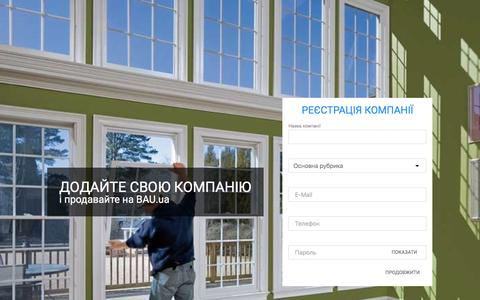 Screenshot of Signup Page bau.com.ua - Реєстрація компанії в BAU.ua - captured Jan. 23, 2017