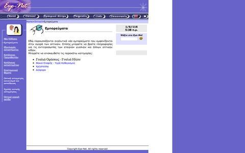 Screenshot of Products Page eye-net.gr - Eye-Net ΕμπορΡύματα - captured June 1, 2016