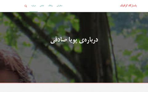 Screenshot of About Page pasargad-graphic.ir - پویا صادقی - captured Oct. 9, 2014