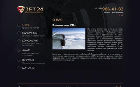 Screenshot of About Page jet24.ru - О НАС - Компания Jet24 - captured Sept. 30, 2014