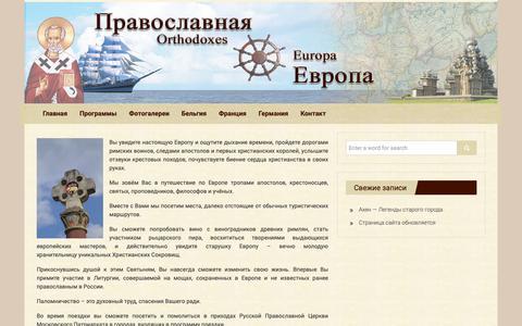 Screenshot of Home Page orthodox-europe.eu - Православная Европа - captured Nov. 29, 2018