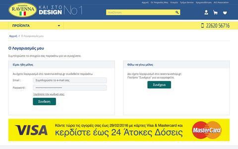 Screenshot of Login Page ravenna.gr - Ο Λογαριασμός μου - captured Jan. 20, 2016