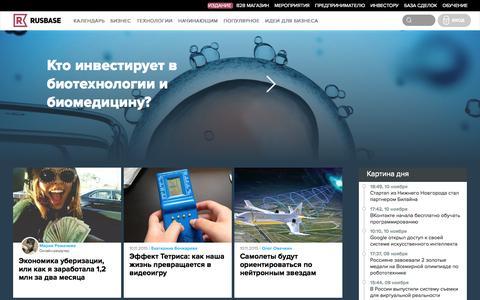 Screenshot of Home Page rusbase.com - Rusbase. Здесь зарабатывают на технологиях - captured Nov. 10, 2015
