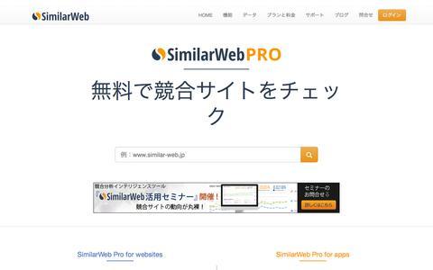 Screenshot of Home Page similar-web.jp - <公式>SimilarWebPRO(シミラーウェブ)日本語サイト|競合サイトWebサイト解析ツール - captured Jan. 25, 2015