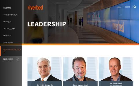 Screenshot of Team Page riverbed.com - 経営陣 | Riverbed | JP - captured March 1, 2018