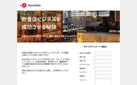 Screenshot of Landing Page opentable.com - How to Grow & Thrive in the Restaurant Business - captured Sept. 11, 2017