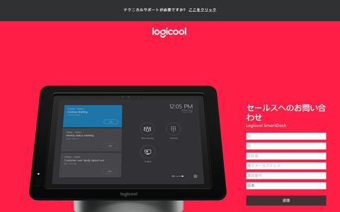 Screenshot of Landing Page logitech.com - Logicool SmartDock | Contact Us - captured April 13, 2018