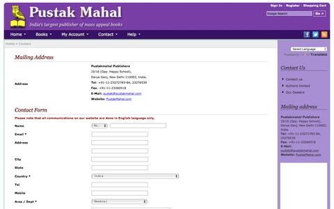 Screenshot of Contact Page pustakmahal.com - Contact us | Pustak Mahal - captured May 24, 2017