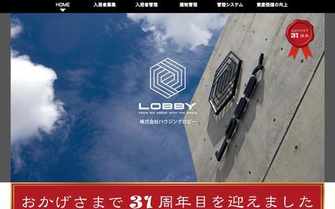 Screenshot of Home Page h-lobby.jp - 株式会社ハウジングロビー|オーナー様が安心できる賃貸経営のバックアップ - captured Oct. 28, 2018