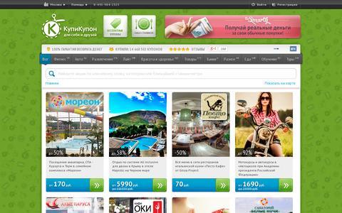 Screenshot of Home Page kupikupon.ru - КупиКупон – купить купоны на скидку в Москве. Скидочные купоны и акции - captured July 11, 2014