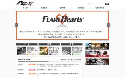 Screenshot of Home Page premiumagency.com - 3DCG・ゲーム・AR/VRアプリ制作 | 株式会社プレミアムエージェンシー - captured Jan. 18, 2016