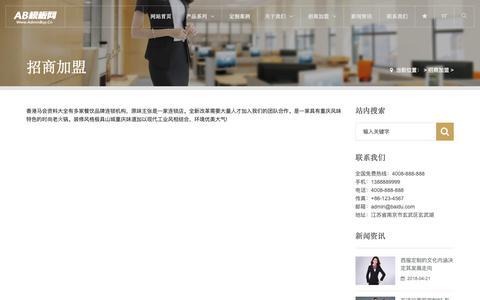 Screenshot of Signup Page aadyagroups.com - 招商加盟_香港马会资料大全,六l开彩开奖现场直播,2018白小姐正版先锋诗,开彩开奖现场直播,香港内部马会资料大全 - captured Oct. 2, 2018