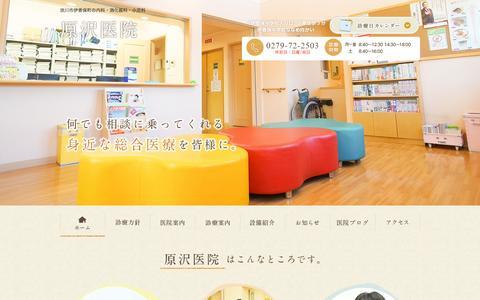 Screenshot of Home Page e-harasawa.jp - 渋川市伊香保町の内科・消化器科・小児科 原沢医院 - captured Oct. 12, 2015